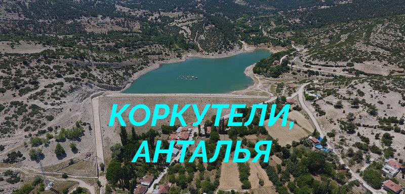 КОРКУТЕЛИ, АНТАЛЬЯ