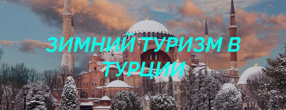 Зимний туризм в Турции