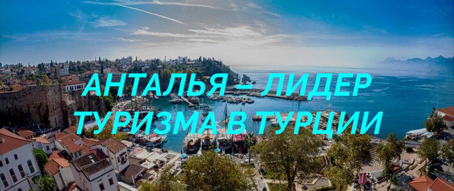 Анталья – лидер туризма в Турции