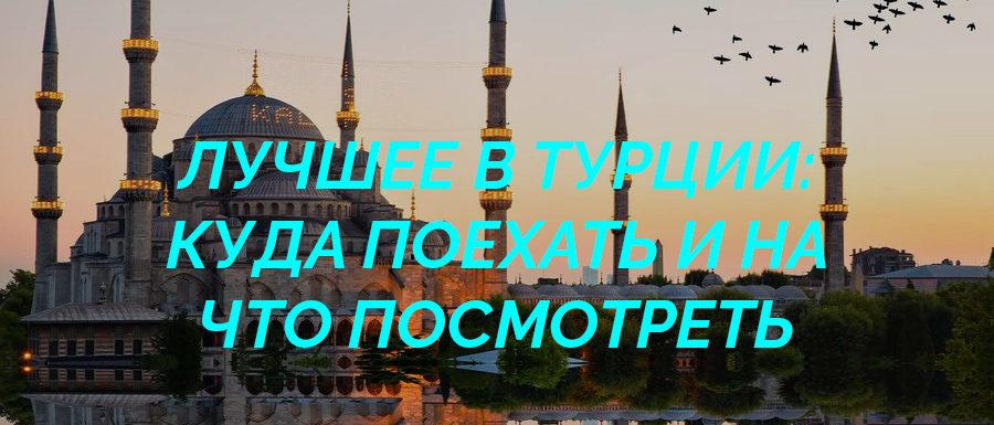 Лучшее в Турции: куда пойти и на что посмотреть