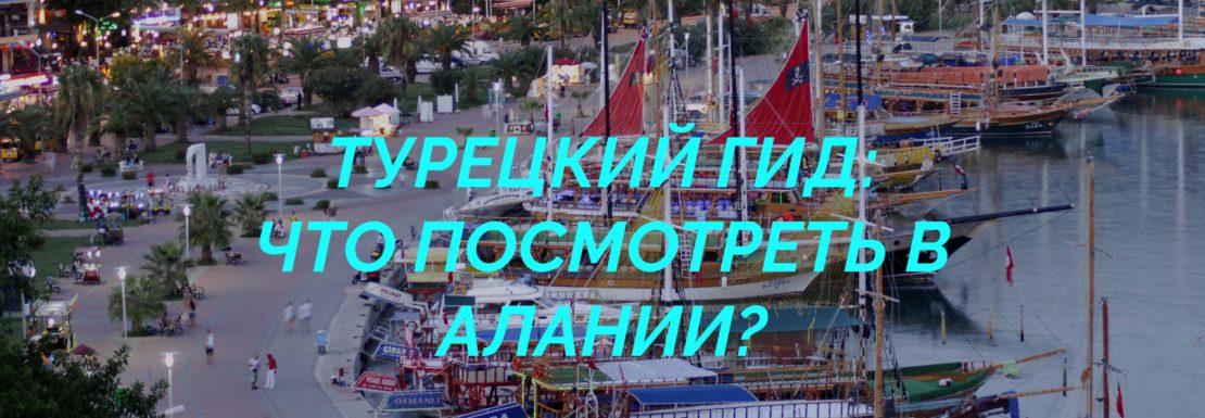 Турецкий гид: что посмотреть в Алании?