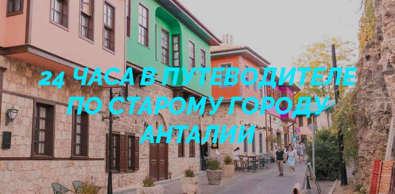 24 часа в путеводителе по старому городу Анталии